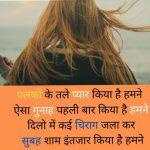 New Quality Free Hindi Sad Shayari Pic Download