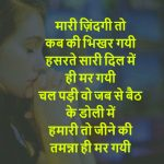 Shayari Images 8 1