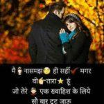 Hindi Sad Shayari Wallpaper Free