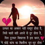 Best New Hindi Sad Shayari Pics Download