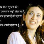 Best Top Hindi Sad Shayari Pics Images Download
