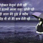 Free New Hindi Sad Shayari Wallpaper Download