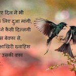 Hindi Sad Shayari Wallpaper Free Download
