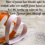 New Free Hindi Sad Shayari Pics Download