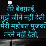 free Hindi Sad Shayari Wallpaper Download