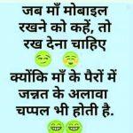 Whatsapp Jokeschutkule Images 115