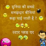 Whatsapp Jokeschutkule Images 142