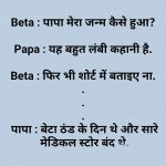 Whatsapp Jokeschutkule Images 146