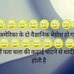 Whatsapp Jokeschutkule Images 161