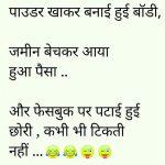 Whatsapp Jokeschutkule Images 174
