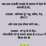 Whatsapp Jokeschutkule Images 193