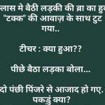 Whatsapp Jokeschutkule Images 200