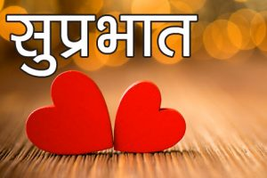 Cute Love Couple Suprabhat Images 19
