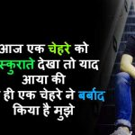 Heart Touching Whatsapp DP 16