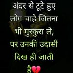 Heart Touching Whatsapp DP 38