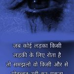 Heart Touching Whatsapp DP 43