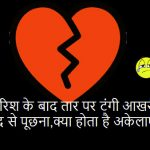 Heart Touching Whatsapp DP 53
