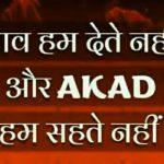 Hindi Attitude Pics 1