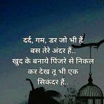 Hindi Attitude Pics 16