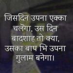 Hindi Attitude Pics 17