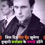 Hindi Attitude Pics 2