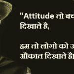 Hindi Attitude Pics 23