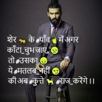 Hindi Attitude Pics 3