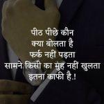 Hindi Attitude Pics 30