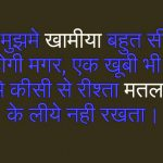 Hindi Attitude Pics 32
