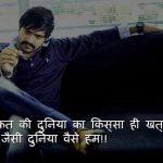 Hindi Attitude Pics 4