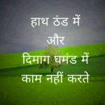 Hindi Attitude Pics 42