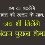 Hindi Attitude Pics 46