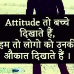 Hindi Attitude Pics 48