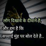 Hindi Attitude Pics 49