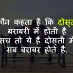 Hindi Attitude Pics 61