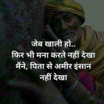 Hindi Life Quotes Status Whatsapp DP Images 1