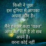 Hindi Life Quotes Status Whatsapp DP Images 11