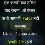 Hindi Life Quotes Status Whatsapp DP Images 18