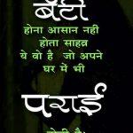 Hindi Life Quotes Status Whatsapp DP Images 20