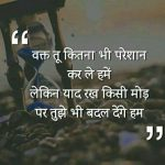 Hindi Life Quotes Status Whatsapp DP Images 23