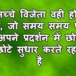 Hindi Life Quotes Status Whatsapp DP Images 26