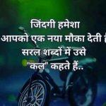 Hindi Life Quotes Status Whatsapp DP Images 38