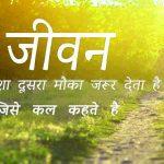 Hindi Life Quotes Status Whatsapp DP Images 41
