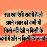 Hindi Life Quotes Status Whatsapp DP Images 43