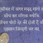 Hindi Life Quotes Status Whatsapp DP Images 47