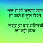 Hindi Life Quotes Status Whatsapp DP Images 48