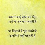 Hindi Life Quotes Status Whatsapp DP Images 5