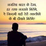 Hindi Life Quotes Status Whatsapp DP Images 52