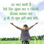 Hindi Life Quotes Status Whatsapp DP Images 55