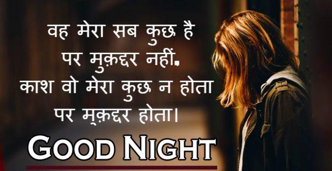 Shayari Good Night Images 10